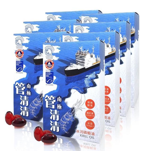 【MIAU】管清清南極冰河磷蝦油軟膠囊X7盒(南極紅寶石)