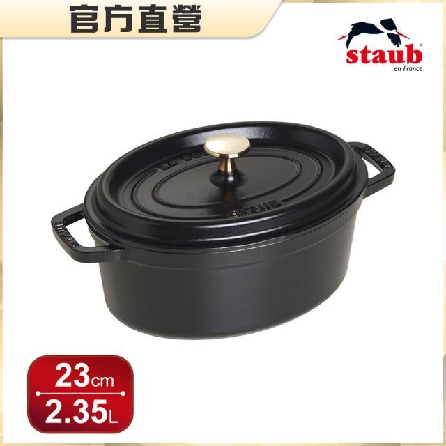 【法國Staub】橢圓琺瑯鑄鐵鍋23cm-2.35L(黑色)