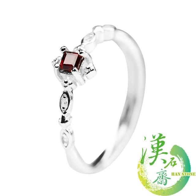 【漢石齋】天然豔紅石榴石 極簡凡爾賽戒指(主石2.5*2.5*1.9mm)