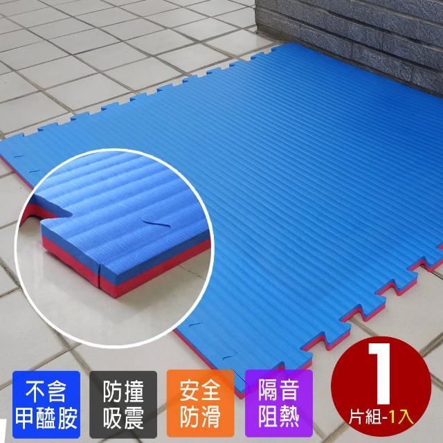 【Abuns】百大厚2.5CM紅藍雙色榻榻米紋運動地墊104.5*104.5CM(1片裝)