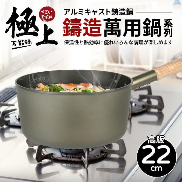 【Quasi】極上鑄造萬用單柄湯鍋-高22cm/2700ml/2~3人用(台灣製)