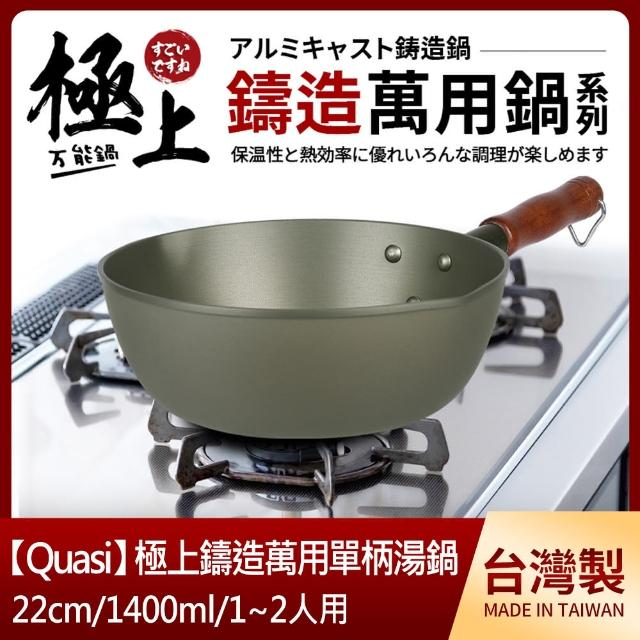 【Quasi】極上鑄造萬用單柄湯鍋22cm/1400ml/1~2人用(台灣製)