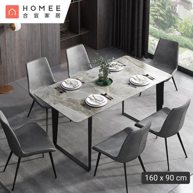 【HOMEE 合宜家居】PISA 岩板餐桌 160*90 cm - D型腳座(餐桌 桌子/製作期為10-15個工作天)