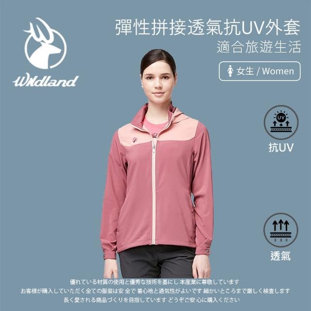 【Wildland 荒野】女 彈性拼接透氣抗UV外套-梅洛色 0A91907-132(連帽外套/防曬外套/薄外套)