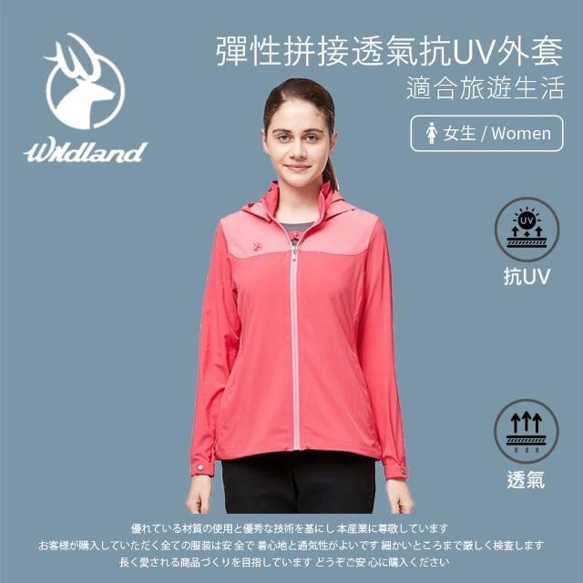 【Wildland 荒野】女 彈性拼接透氣抗UV外套-芙蓉紅 0A91907-26(連帽外套/防曬外套/薄外套)
