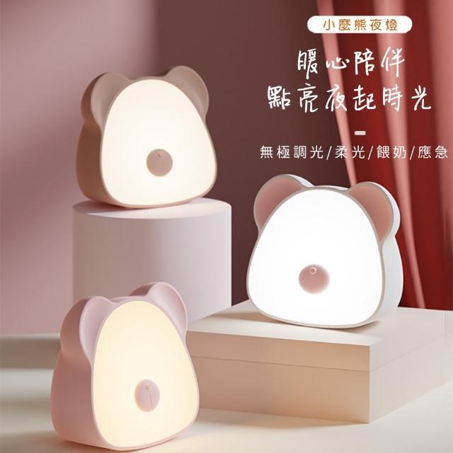 【WIDE VIEW】小麼熊三光色小夜燈(BL-Y002)