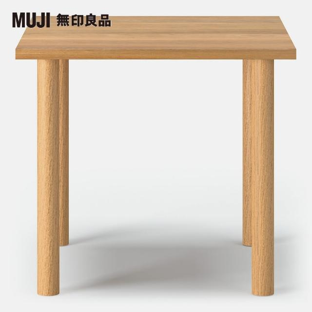【MUJI 無印良品】木製桌板/80*80(木製桌腳/4入/35cm/大型家具配送)