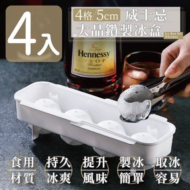 【家適帝】4個5cm威士忌大晶鑽製冰盒(4入)