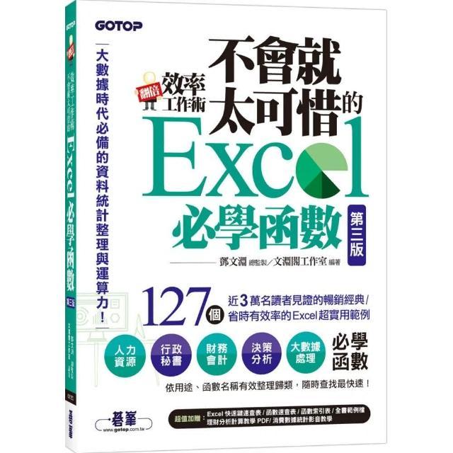 翻倍效率工作術-不會就太可惜的Excel必學函數(第三版)(大數據時代必備的資料統計整理與運算力)