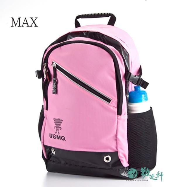 【UnMe】MAX人氣款休閒護脊大容量後背書包(桃紅/台灣製造)