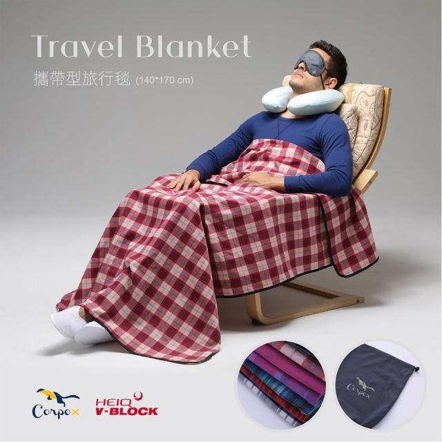 【Corpo X】攜帶型旅行毯140x170 cm(攜帶型 X 輕量 X 抗菌)