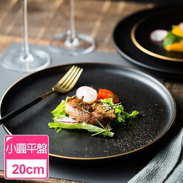 【Homely Zakka】北歐輕奢風金邊黑色磨砂陶瓷餐具/牛排盤/西餐盤_小圓平盤20cm
