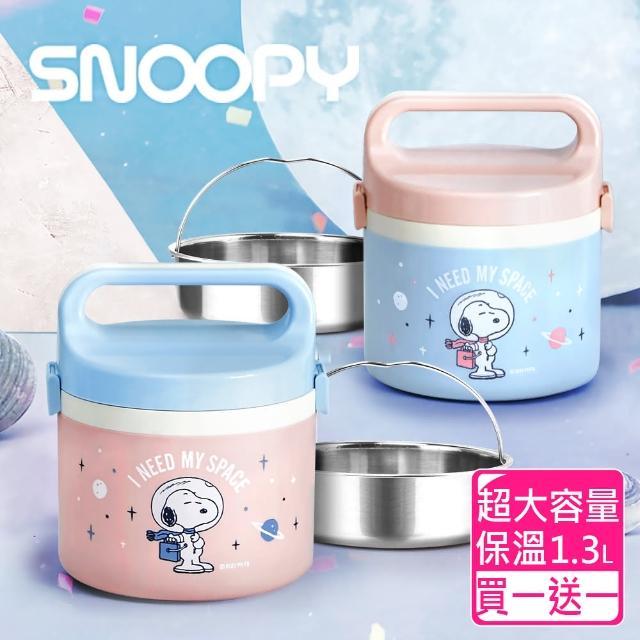 【SNOOPY 史努比】小星球 #304不銹鋼手提保溫餐桶1.3L(買一送一)