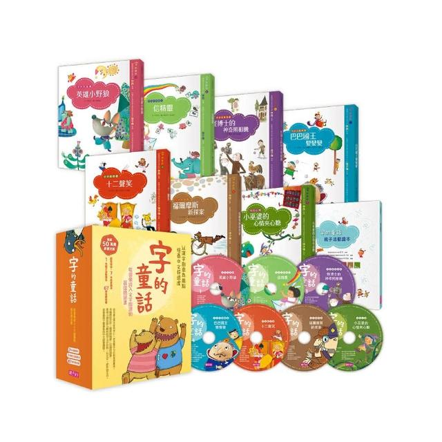 字的童話 暢銷新版全7冊(附親子手冊+劇場版7CD)