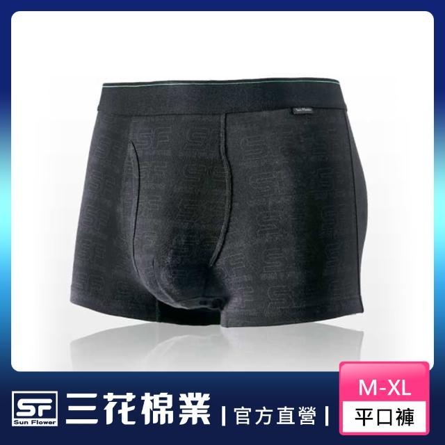 【SunFlower 三花】彈性時尚平口褲.四角褲.男內褲(SF神秘黑/ 新品上市)