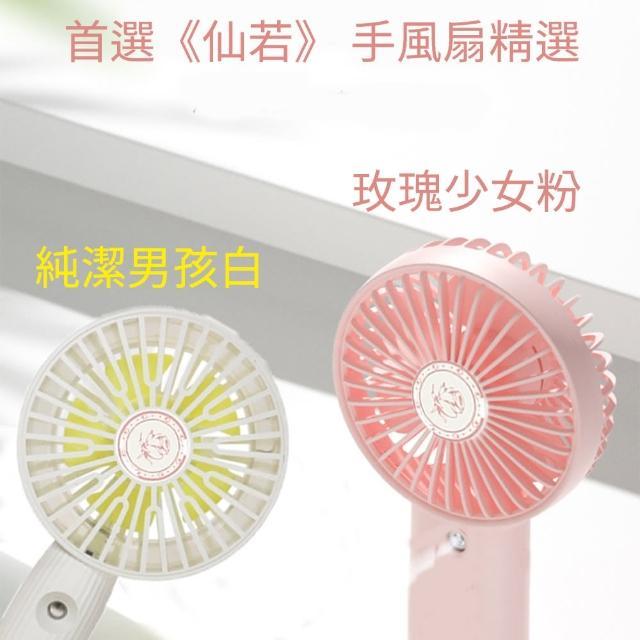 【仙若】USB手持立式噴霧散熱風扇(小電扇/迷你懶人風扇)