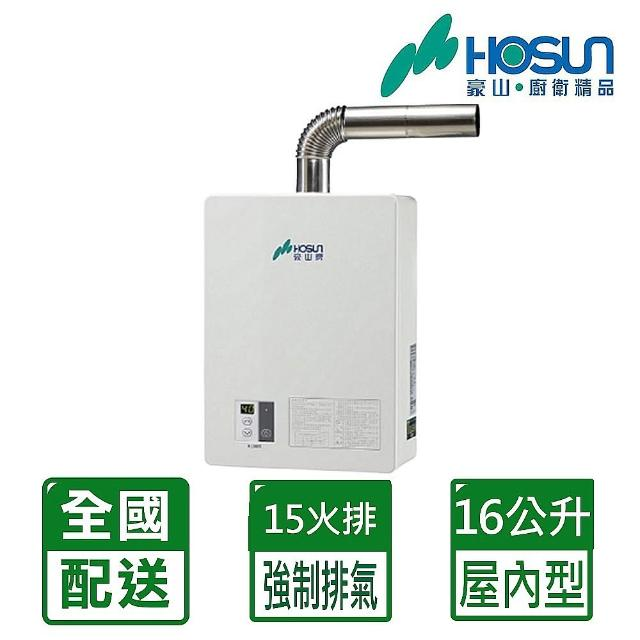 【豪山】16L DC變頻數位恆溫強制排氣熱水器H-1660FE(全國配送不含安裝)