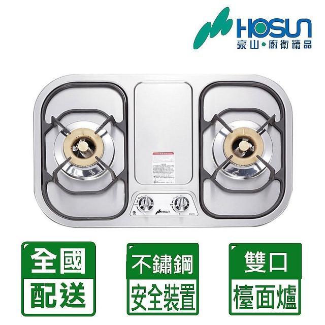 【豪山】歐化不鏽鋼面板檯面爐ST-2173(全國配送不含安裝)