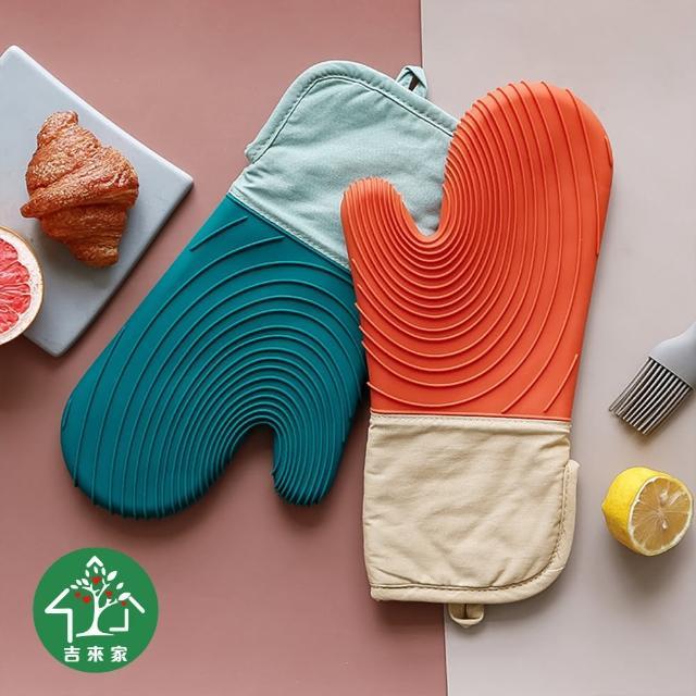 【吉來家】簡約歐風防水隔熱矽膠+棉布手套★買一送一(第二件顏色隨機)(食品級矽膠接觸食品更安全)