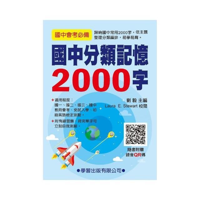 國中分類記憶2000字(QR碼)