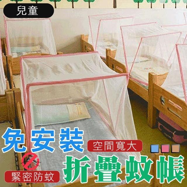 【Deli】免安裝摺疊蚊帳兒童款(免安裝/好收納/易安裝)