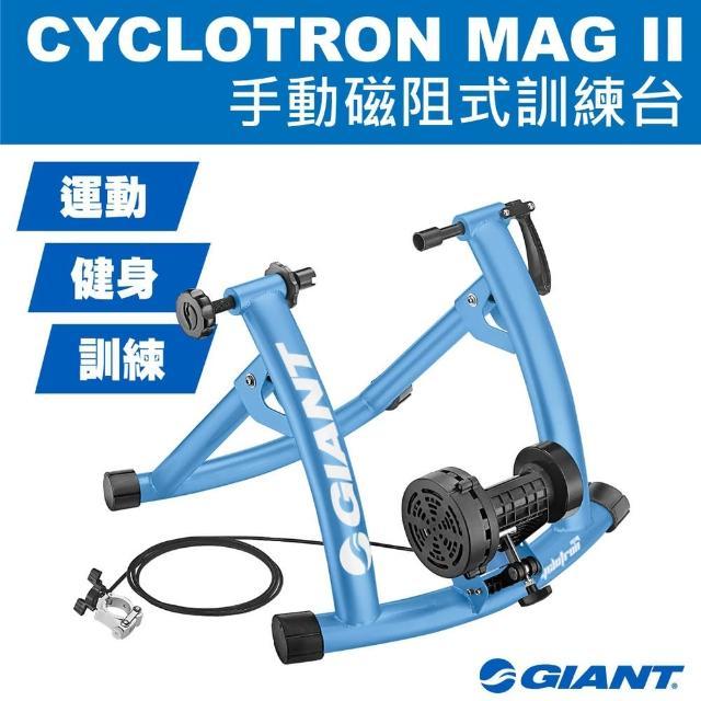 【GIANT】CYCLOTRON MAG II 手動磁阻訓練台