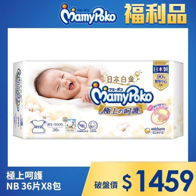 福利品【滿意寶寶】極上呵護NB 36片X8包(紙尿褲/尿布/日本白金)