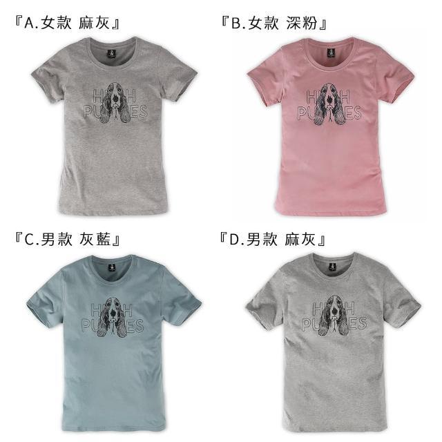 【Hush Puppies】情侶款休閒手繪風刺繡狗頭棉質T恤(多款任選)