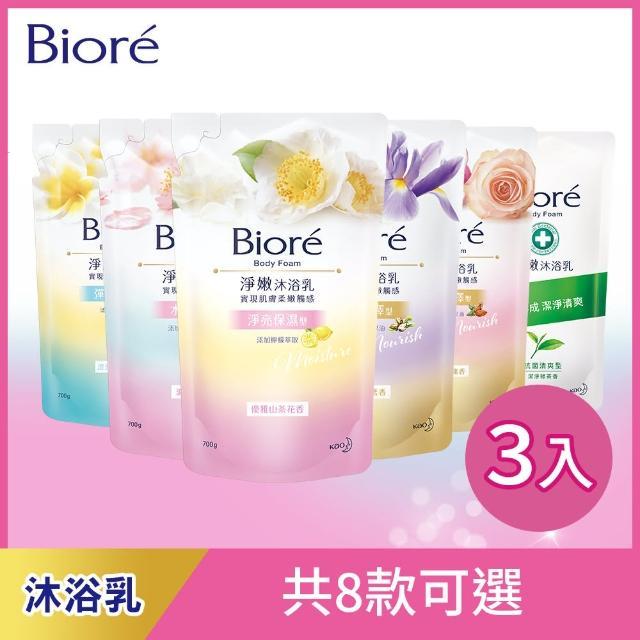 【Biore 蜜妮】淨嫩沐浴乳 補充包700mlX3入(共9款可選)