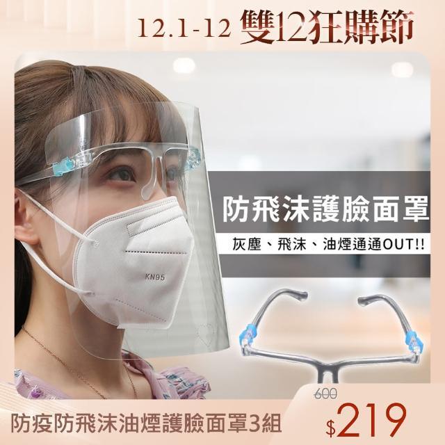 【EZlife】防疫防飛沫油煙護臉面罩(3組)