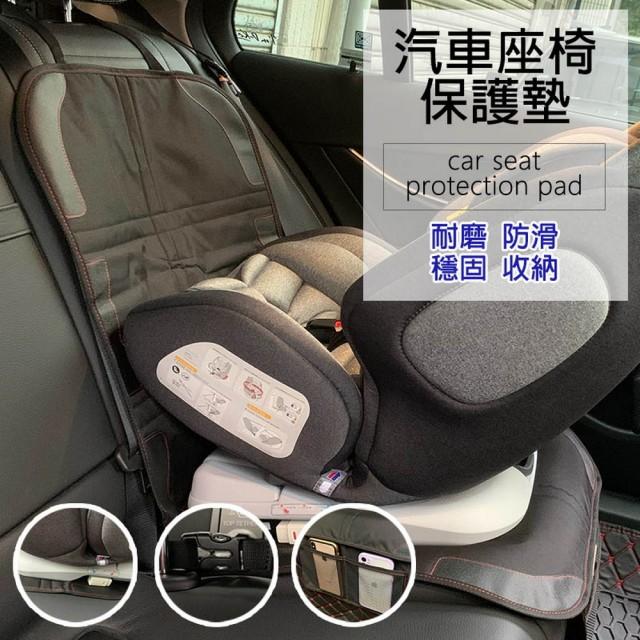 【逛逛市集】車用座椅防磨防刮防水防滑保護墊(坐墊 防刮 汽車 嬰兒座椅墊)