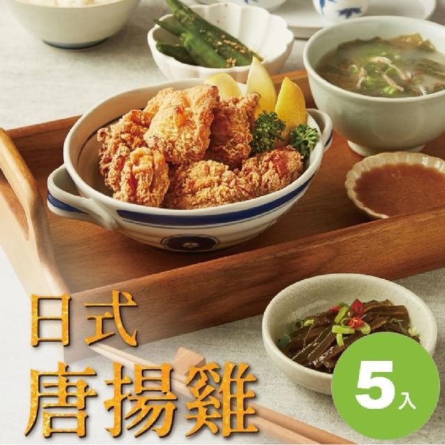 【大成】獨家限定︱大成食品︱日式唐揚雞(300g/包)5包組(氣炸鍋 炸雞)