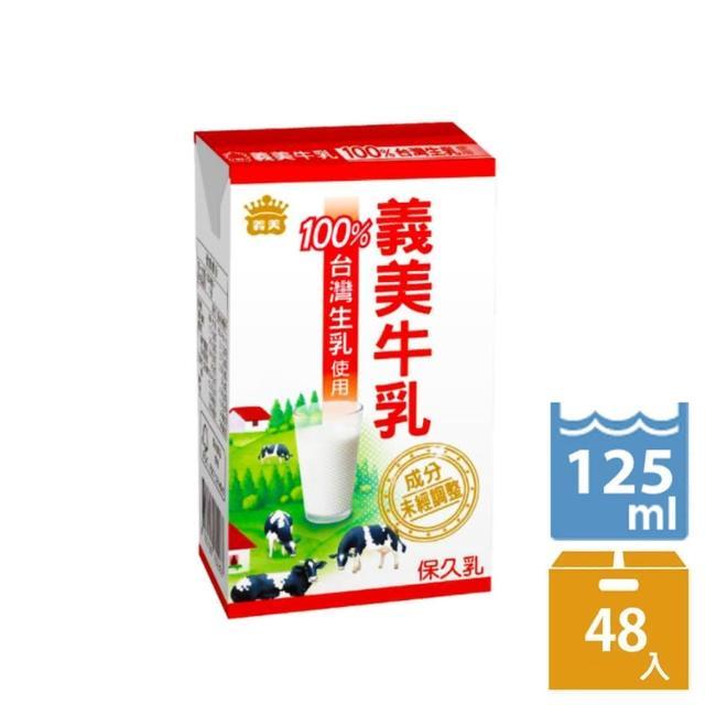 【義美】義美牛乳 保久乳 125ml 24入x2箱(共48入)