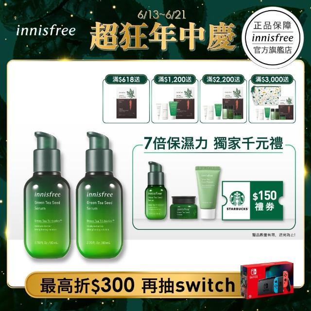 【innisfree】綠茶籽保濕精華重裝升級組(保濕精華190ml)