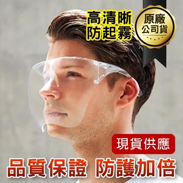 【KISSDIAMOND】防起霧透明防護隔離防疫面罩(防飛沫/防疫小物/KD-PC888)