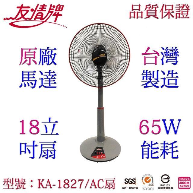 【友情牌】台灣製造18吋銅線馬達立扇/電扇/桌立扇(KA-1827)