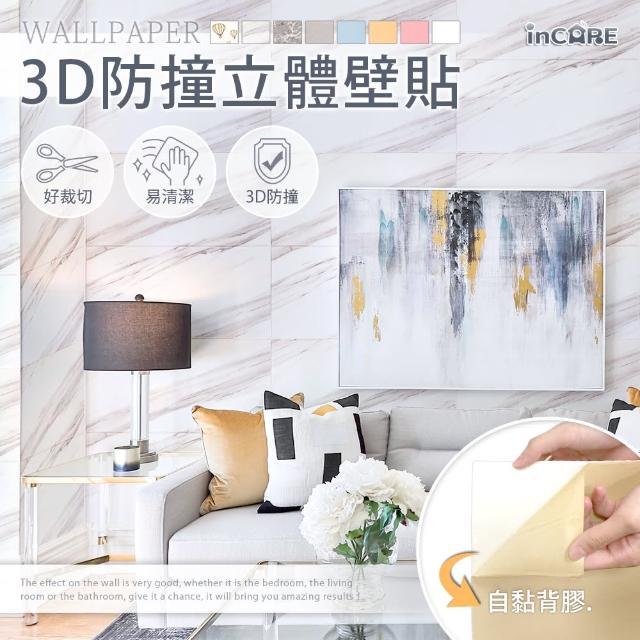 【Incare】3D加厚防撞防水自黏立體壁貼(12入組/8款任選)