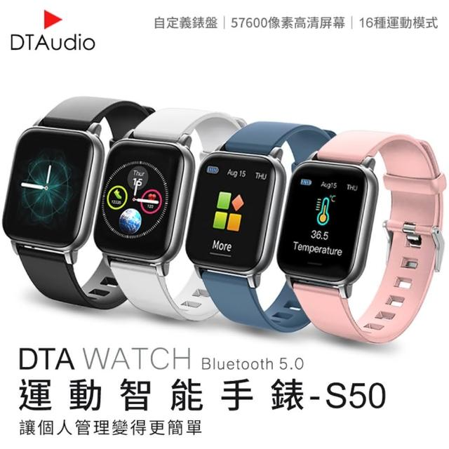 【聆翔】DTA WATCH S50 智能手錶(體溫監測 運動手錶 智能手環 運動追蹤 睡眠監測 防水)