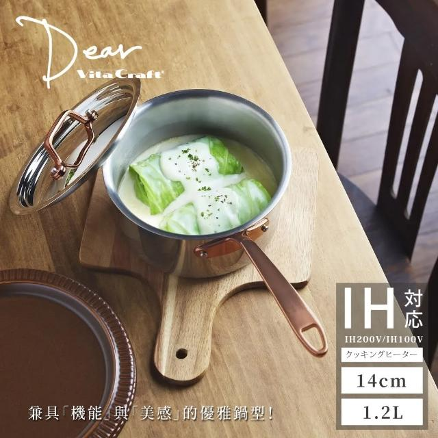 【vitacraft】三層不鏽鋼複合金附蓋單手鍋14cm/ 1.2L(Dear玫瑰金系列)