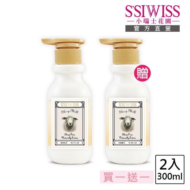 【SSIWISS】小瑞士花園 - 綿羊純淨乳液 300ml(買一送一)