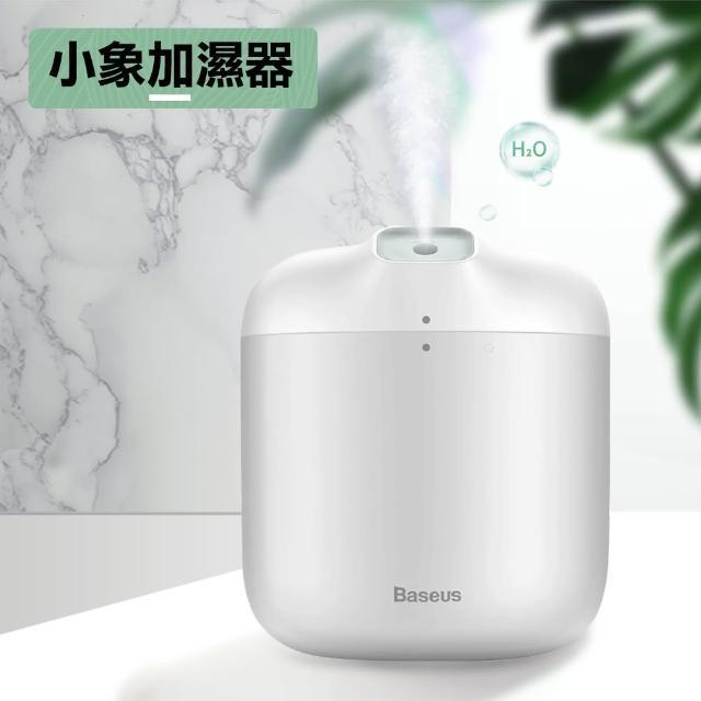 【BASEUS】福氣小象加濕器/ 小夜燈/ 保濕噴霧/ 保濕器(台灣公司貨台灣保固)