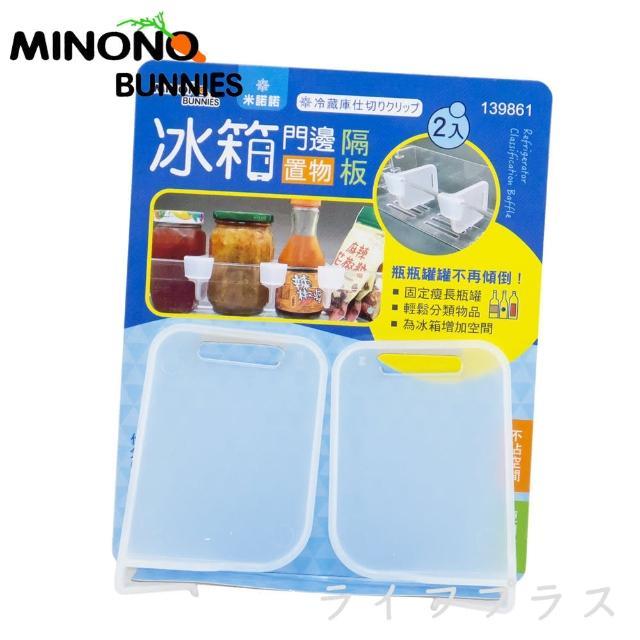 【MINONO 米諾諾】冰箱門邊置物隔板-2入X4組