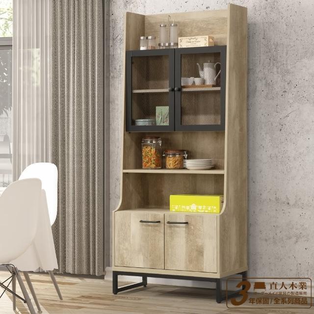 【直人木業】TINA復古木76公分書櫃/置物櫃