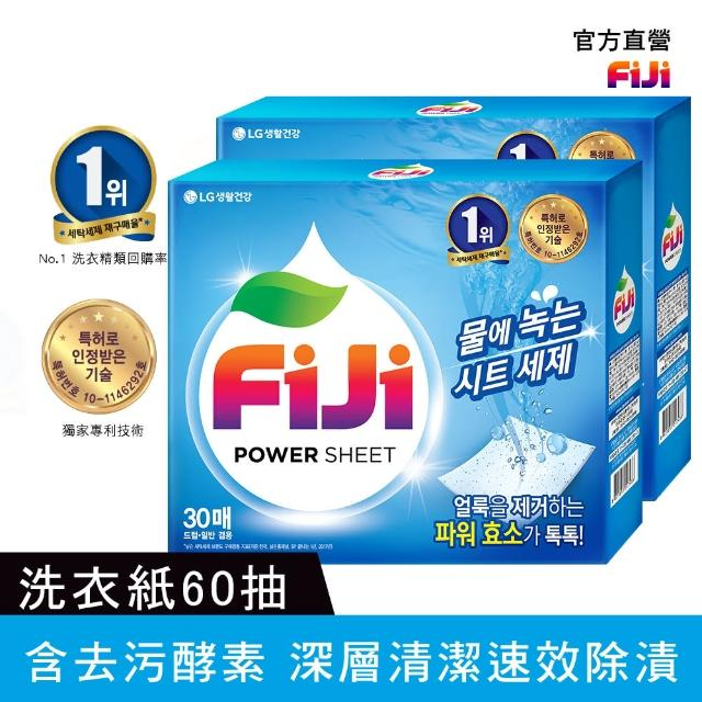 【FIJI】飛漬一紙淨30抽2件組(共洗衣紙60抽)