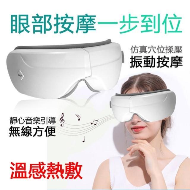 【Smart bearing 智慧魔力】熱敷舒壓音樂眼罩(眼部按摩機按摩器)