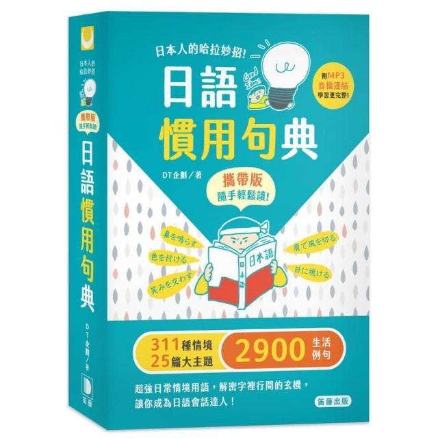日本人的哈拉妙招:日語慣用句典攜帶版(附MP3音檔連結)