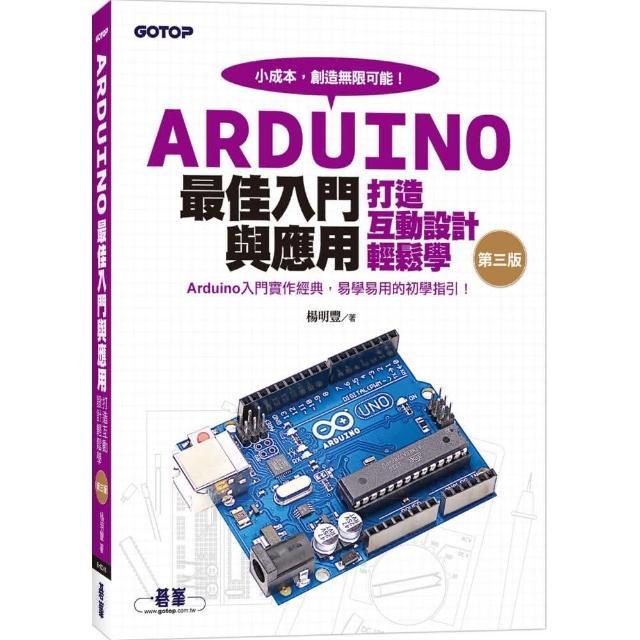 Arduino最佳入門與應用--打造互動設計輕鬆學(第三版)
