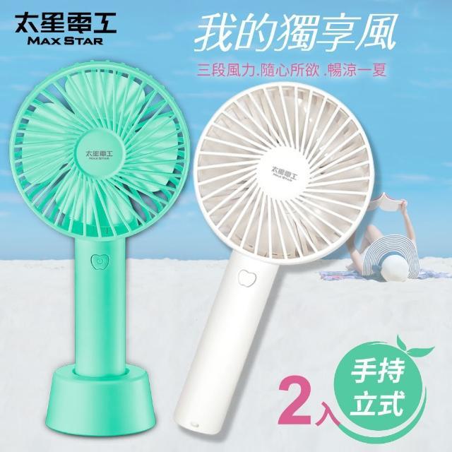 【太星電工】USB充電式手持風扇(白色+綠色)