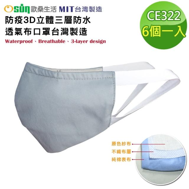 【Osun】防疫3D立體三層防水透氣布口罩台灣製造-6入組(大人款/CE322)