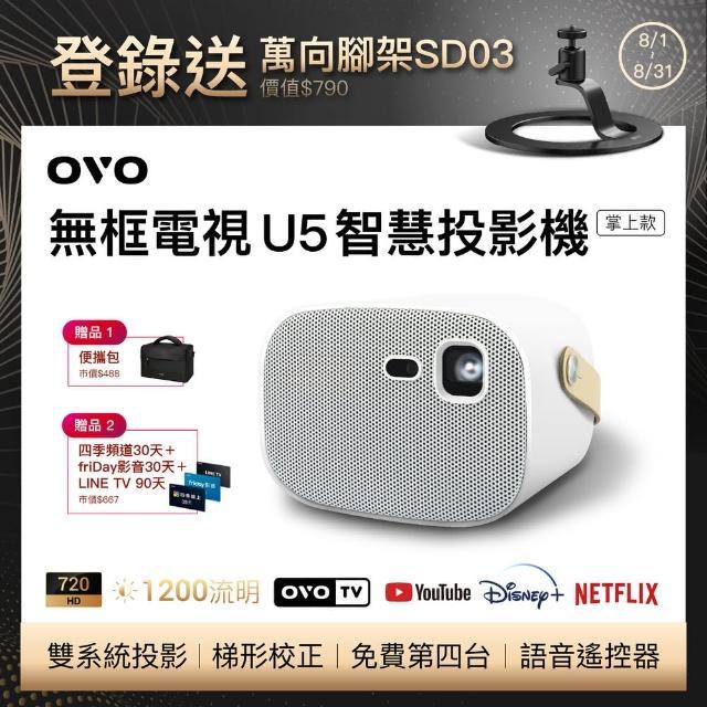 ★新品上市送原廠4好禮★【OVO】掌上型無框電視 U5(智慧微型投影機)